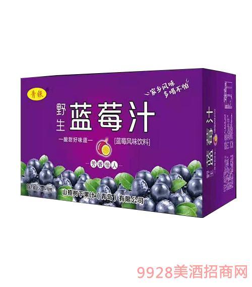 野生蓝莓汁饮料