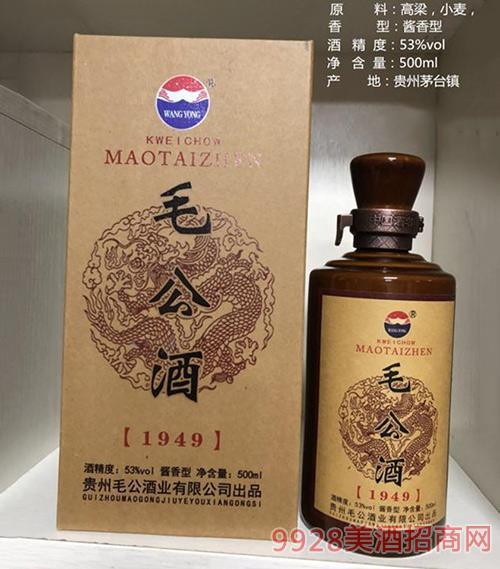 毛公酒1949-53度500ml