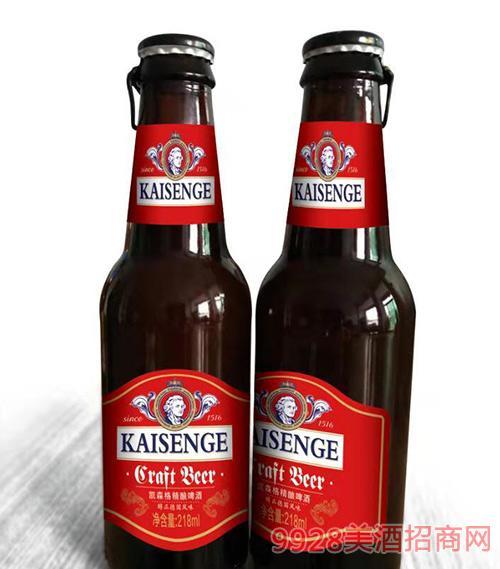 凯森格精酿啤酒218ml