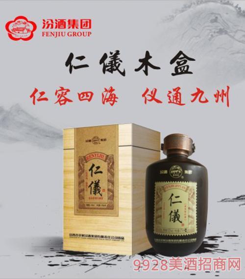 仁儀汾酒—仁儀木盒酒53度