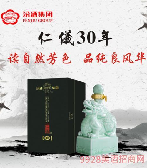 仁儀汾酒—仁儀三十年酒53度
