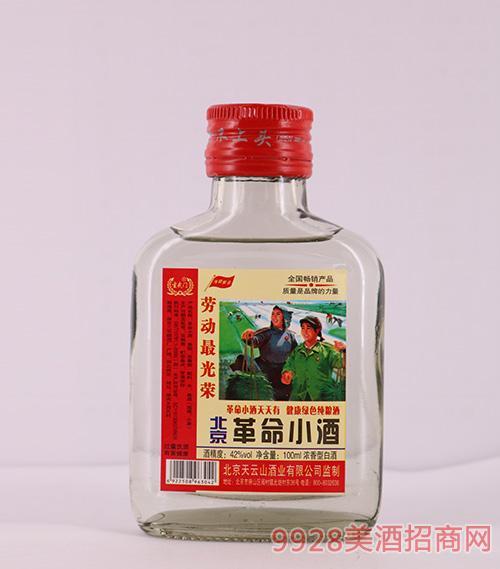 玄武�T北京革命小酒42度100ml�庀阈桶拙�