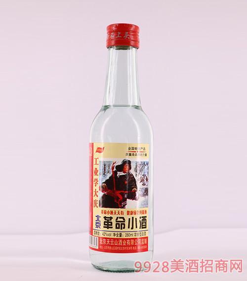 玄武�T北京革命小酒42度260ml�庀阈桶拙�