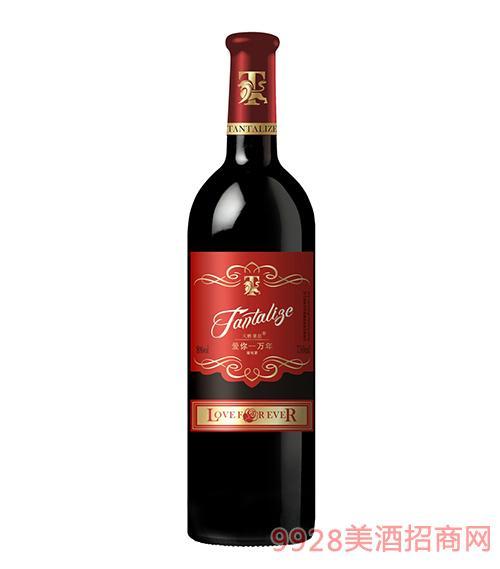 優價甜紅葡萄酒-愛你一萬年8度