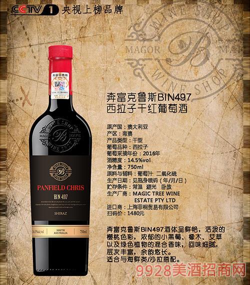 奔富克鲁斯BIN497西拉子干红葡萄酒14.5度750ml