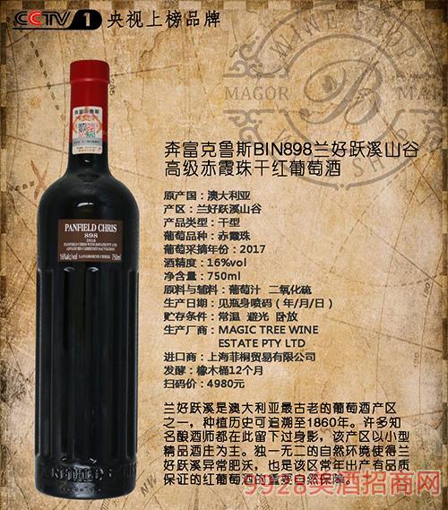 奔富克鲁斯BIN898兰好跃溪山谷高级赤霞珠干红葡萄酒16度750ml