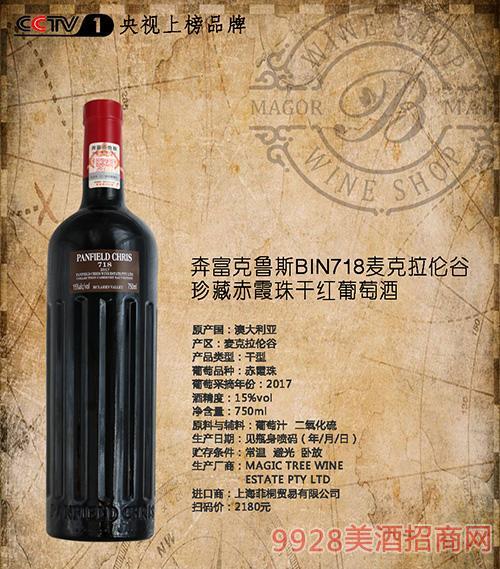 奔富克鲁斯BIN718麦克拉伦谷珍藏赤霞珠干红葡萄酒15度750ml