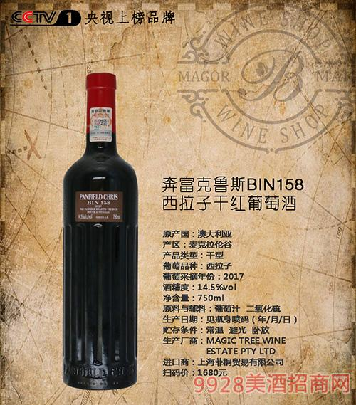 奔富克鲁斯BIN158西拉子干红葡萄酒14.5度750ml