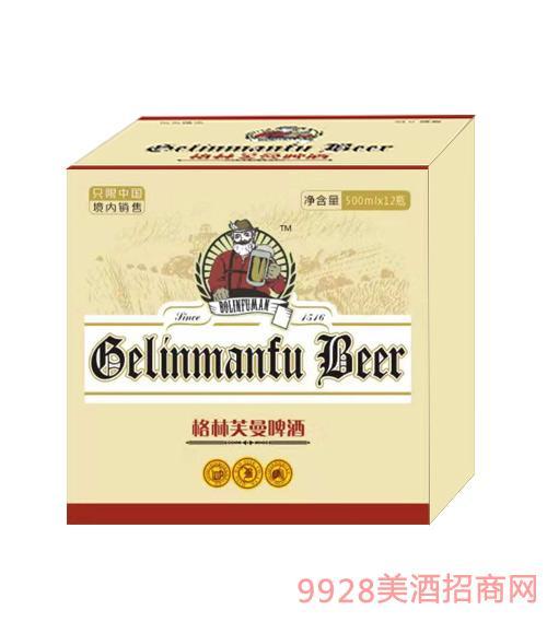格林芙曼啤酒500mlx12瓶