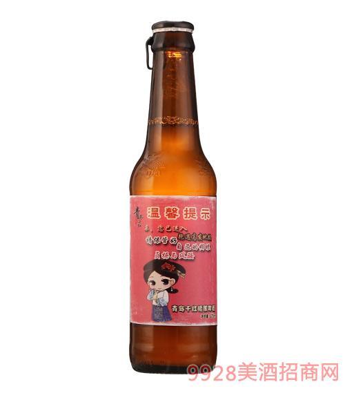青岛千红精酿啤酒温馨提示