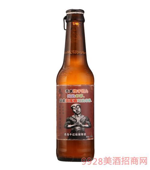青岛千红精酿啤酒不求饺子馅儿似的心碎,只求高度酒似的心醉