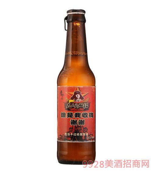 青岛千红精酿啤酒