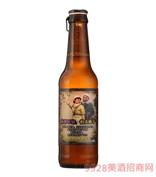 青岛千红精酿啤酒我想早恋,但太晚了