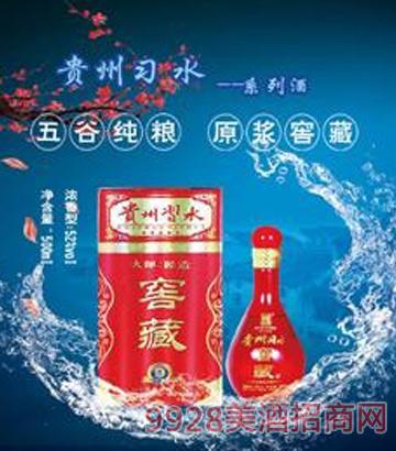 贵州习水窖藏酒9-52度500ml