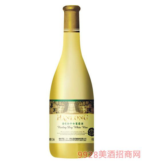 瀚隆雷司令干白葡萄酒