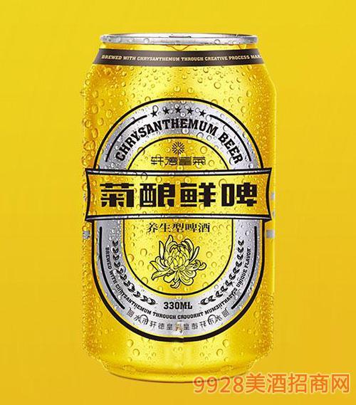 菊酿鲜啤罐装-HB养生型330ml
