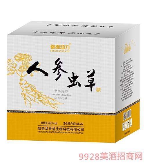 参缘动力人参虫草酒42度500mlx6