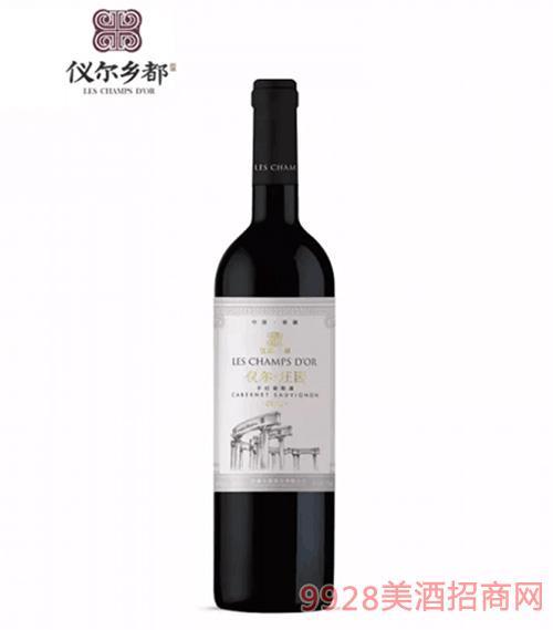 仪尔庄园干红葡萄酒