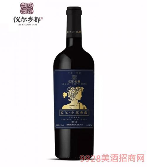 仪尔乡都典藏干红葡萄酒