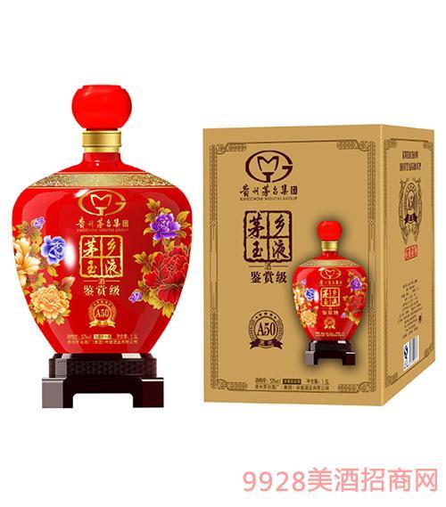 茅乡玉液酒鉴赏级(红)52度500ml