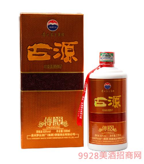 古源酒传说53度500ml