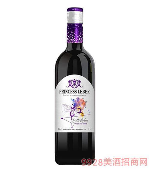 莱伯公主蝶恋玫瑰红葡萄酒
