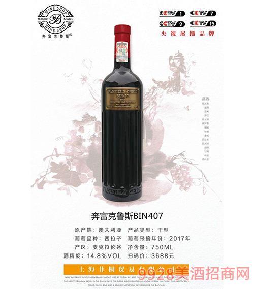 奔富克鲁斯BIN407 14.8度750ml