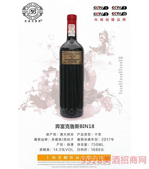 奔富克鲁斯BIN18赤霞珠西拉子干红葡萄酒14.5度750ml