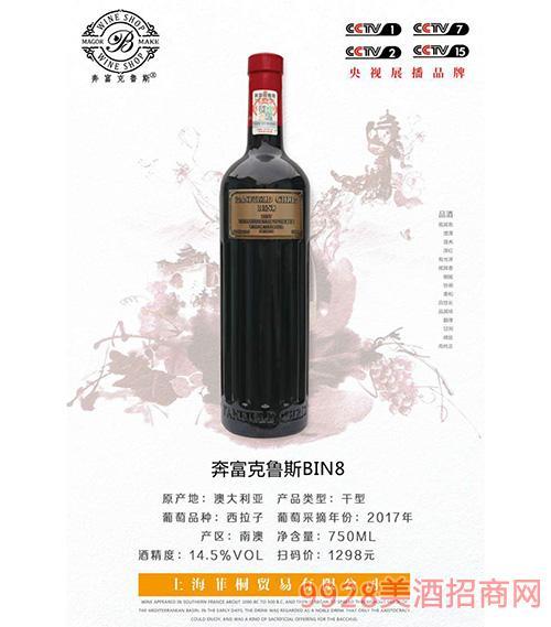 奔富克鲁斯BIN8西拉子干红葡萄酒14.5度750ml
