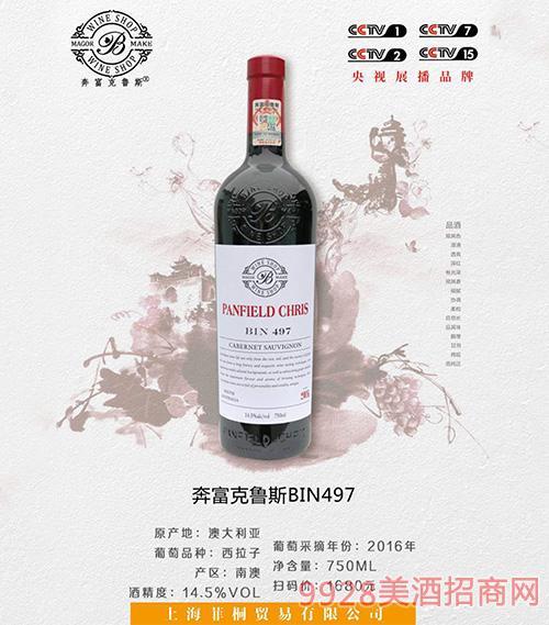 奔富克鲁斯497干红葡萄酒14.5度750ml