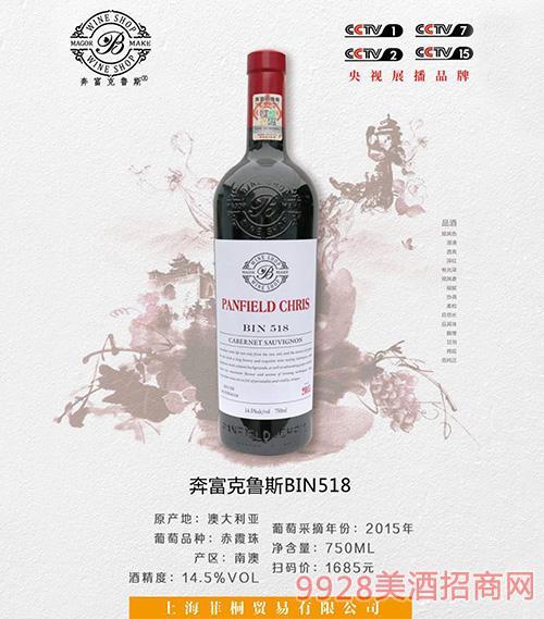 奔富克鲁斯518赤霞珠干红葡萄酒14.5度750ml