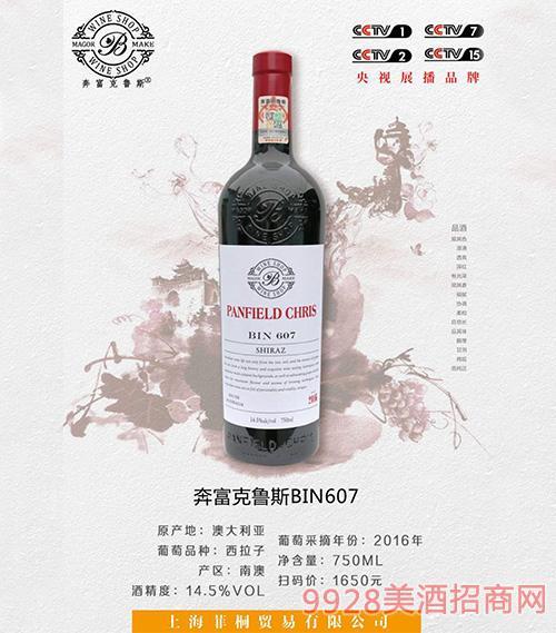 奔富克鲁斯607西拉子干红葡萄酒14.5度750ml