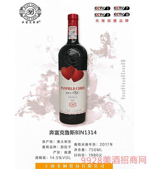 奔富克魯斯1314西拉子干紅葡萄酒
