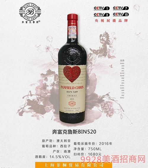 奔富克魯斯520西拉子干紅葡萄酒