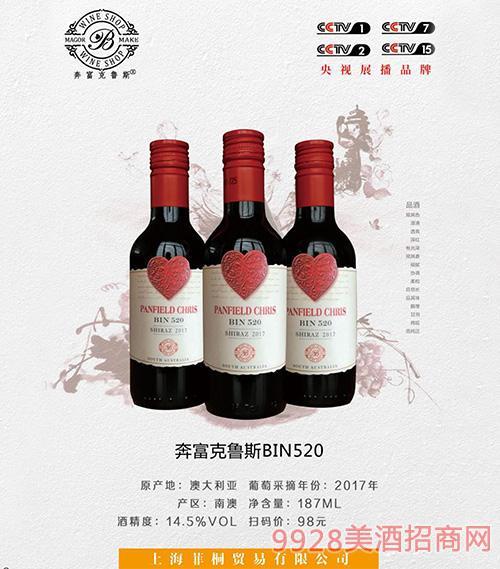 奔富克鲁斯520西拉子干红葡萄酒187ml