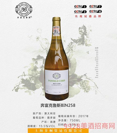 奔富克魯斯258霞多麗干白葡萄酒14.5度750ml