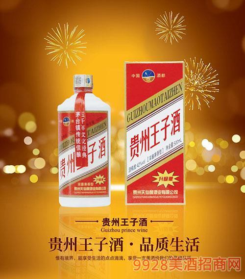 贵州王子酒42°