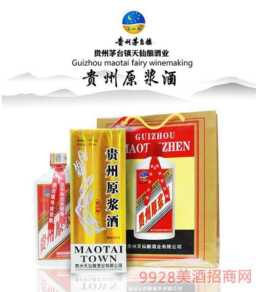 贵州原浆酒(窖龄20)