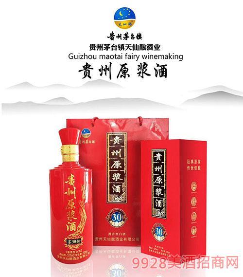 贵州原浆酒(窖龄30)