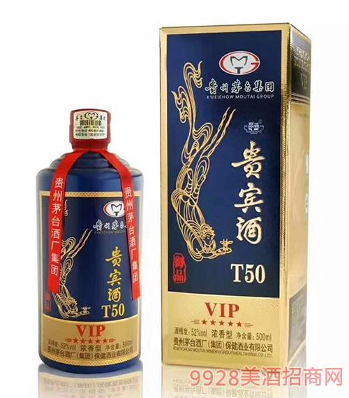贵宾酒T50御品52度500ml