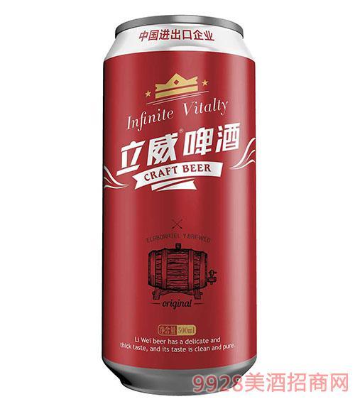 立威啤酒500ml