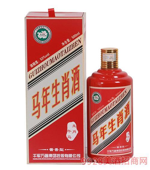 马年生肖酒53度500ml