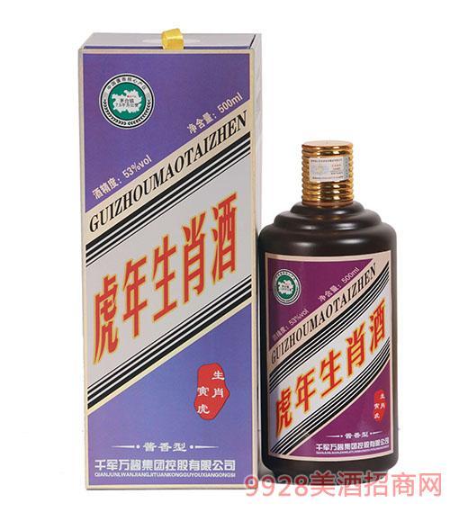 虎年生肖酒53度500ml