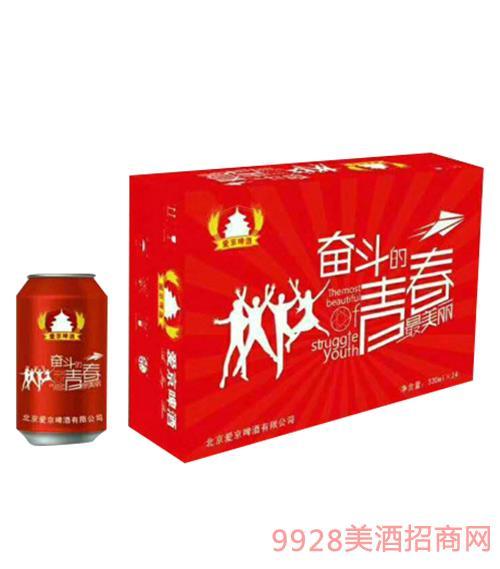 爱京啤酒奋斗的青春红罐