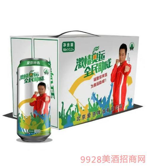 爱京啤酒激情奥运