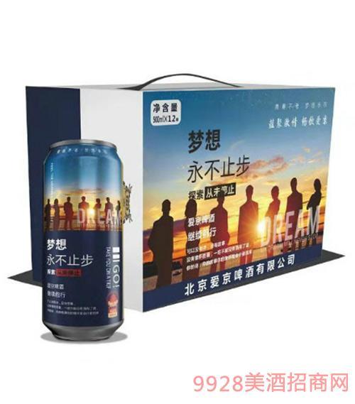 爱京啤酒梦想不止步