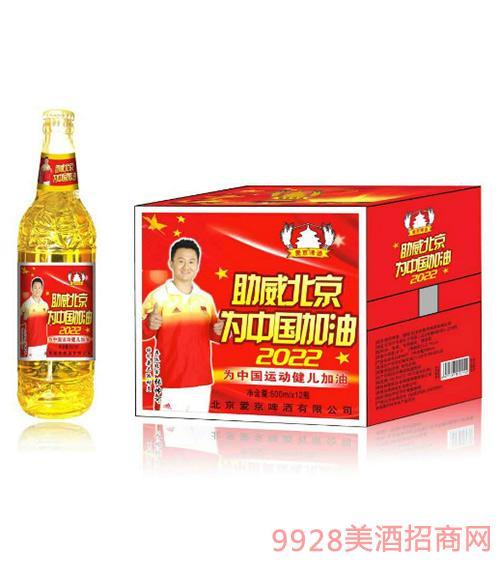 爱京啤酒助威北京为中国加油