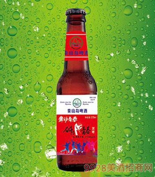 秦山岛舞动青春黑啤瓶装啤酒275ml