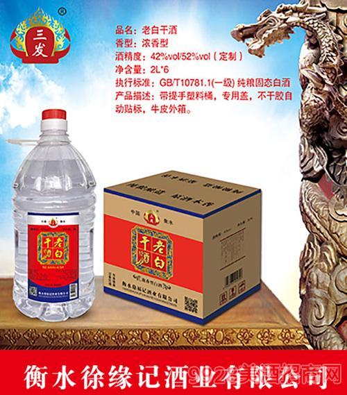三�l老白干桶酒2Lx6