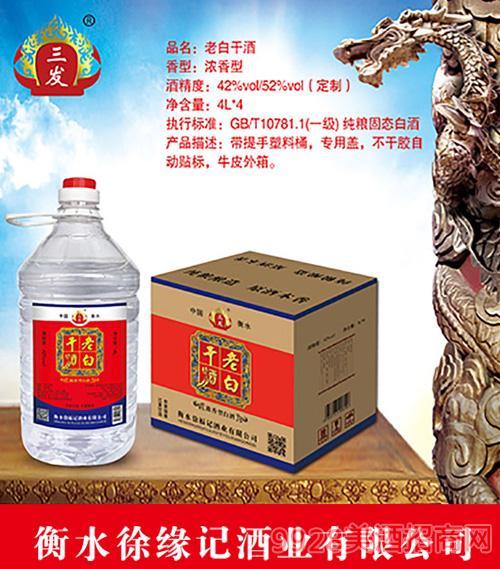 三�l老白干桶酒4L